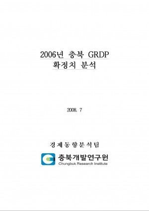 2006년 확정치 충북 GRDP 분석