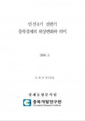 민선4기 충북경제의 위상변화(08년 5월)