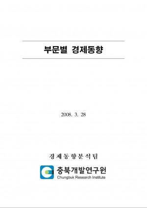 2008년 3월 충북 최근경기동향