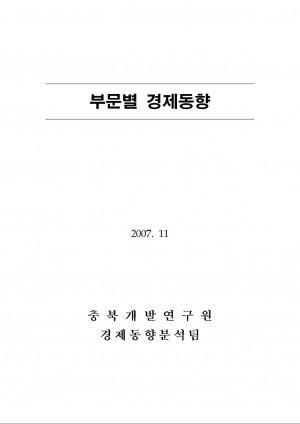 충북 2007년 11월 최근경기동향