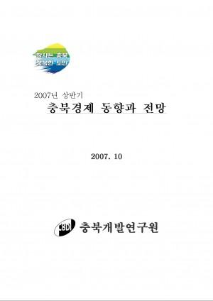 07년 상반기 충북경제 동향과 전망