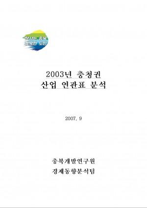 충청권 지역산업연관표 분석(2003년)