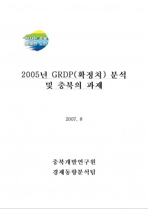 05년 충북 GRDP(확정치)분석 및 과제