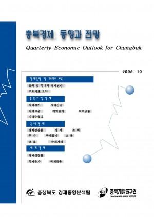 충북경제 동향과 전망-06년 3/4분기호