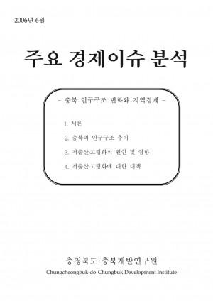 충북 인구구조