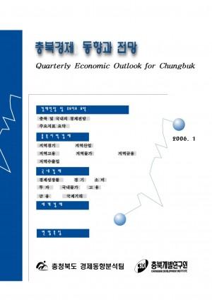 충북경제 동향과 전망-05년 4/4분기호