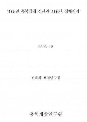 2006년 충북경제전망