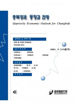충북경제 동향과 전망 - 05년 3/4분기