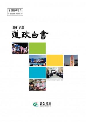2011년도 도정백서