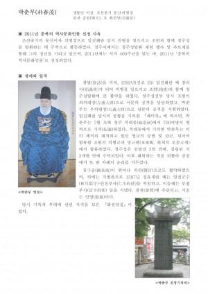 2011역사문화인물 요약
