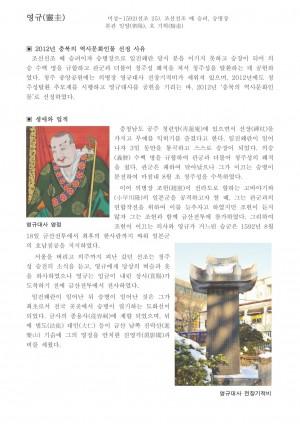 2012역사문화인물 요약