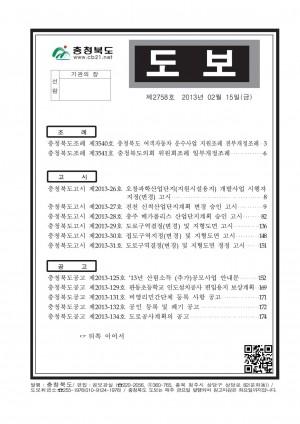 충청북도 도보 제 2758호