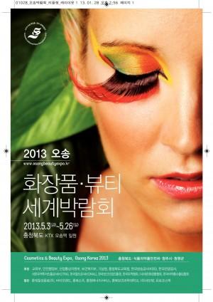 2013오송화장품뷰티세계박람회 리플렛