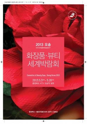2013오송화장품뷰티세계박람회 카탈로그