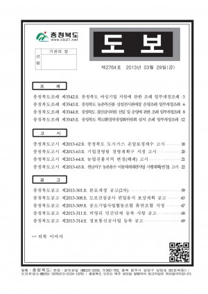 충청북도 도보 제2764호
