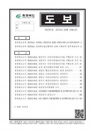 충청북도 도보 제2767호