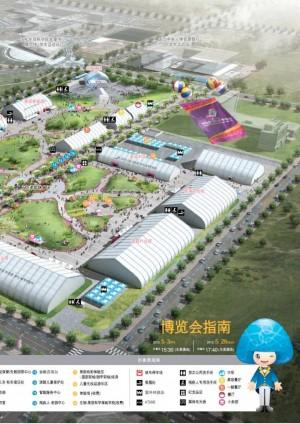 2013 오송화장품뷰티세계박람회 가이드북(중국어)