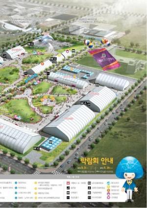 2013 오송화장품뷰티세계박람회 가이드북(한국어)