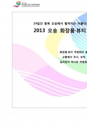 2013 오송화장품뷰티세계박람회 길라잡이