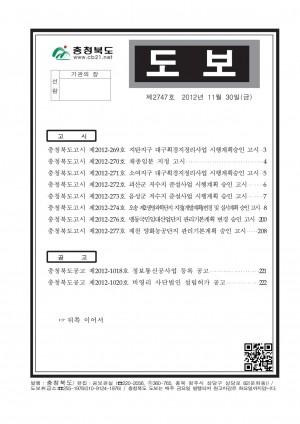 충청북도 도보 제2747호