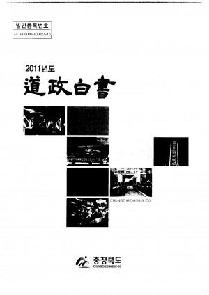 (2011년도)도정백서