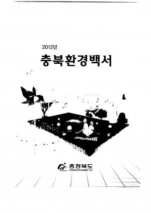 (2012년)충북환경백서