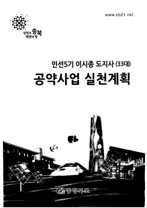 공약사업 실천계획(민선5기 이시종 도지사)