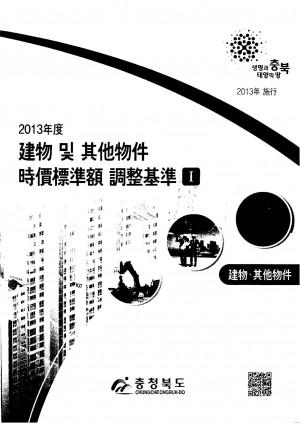 2013년도 건물 및 기타물건 시가표준액 I