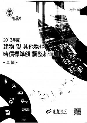2013년도 건물 및 기타물건 시가표준액 II