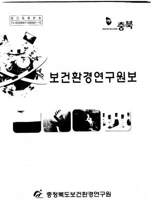 (2010)보건환경연구원보(19권)