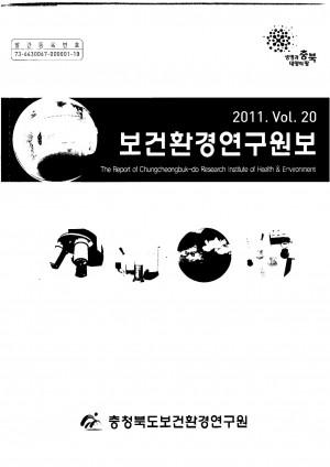 (2011)충북보건환경연구원보(20권