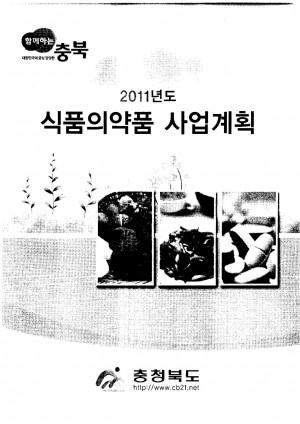 (2011)충청북도 식품의약품사업계획