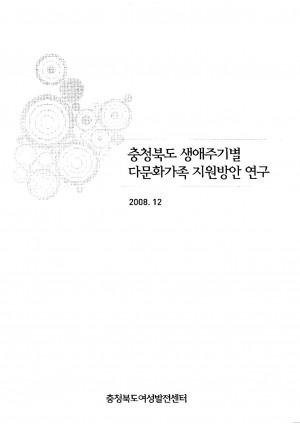충청북도 생애주기별 다문화 가족지원방안연구