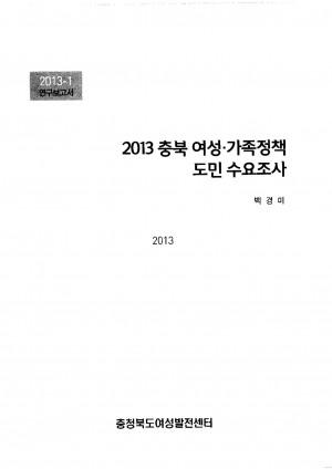 2013 충북 여성 가족정책 도민 수요조사
