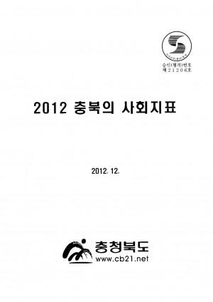 (2012)충북의 사회지표