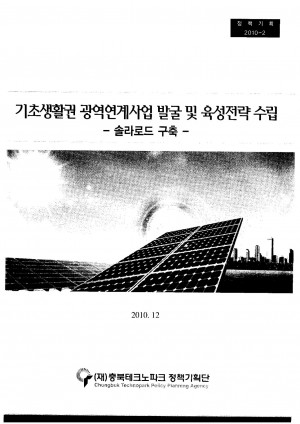 기초생활권 광역연계사업 발굴 및 육성전략 수립(솔라