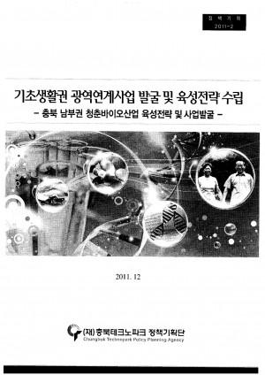 기초생활권 광역연계사업 발굴 및 육성전략 수립(청춘