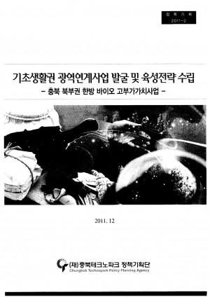 기초생활권 광역연계사업 발굴 및 육성전략 수립(한방