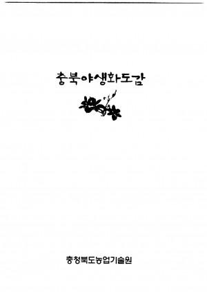 충북야생화도감