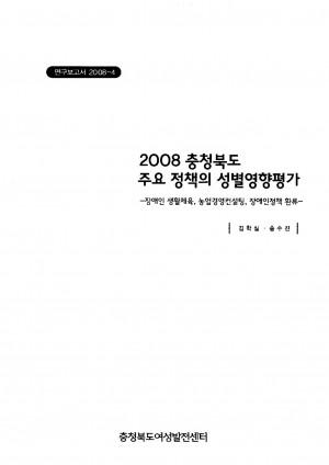 2008 충청북도 주요정책의 성별영향