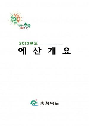(2013년도)예산개요