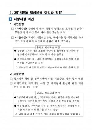 6-2014재정여건