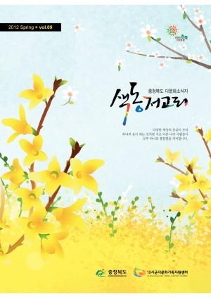 다문화소식지 2012 봄호 vol.9