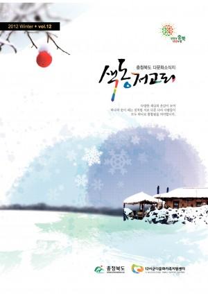 다문화소식지 2012 겨울호 vol.12