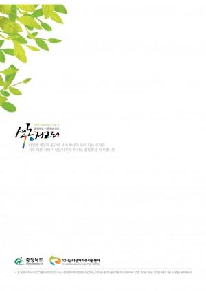 다문화소식지 2011 여름호 vol.6