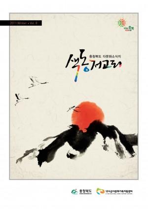 다문화소식지 2011 겨울호 vol.8