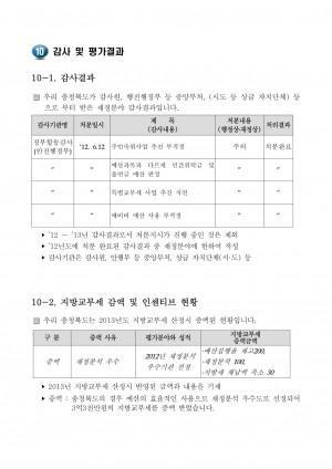 2013 재정공시 - 10. 감사 및 평가결과