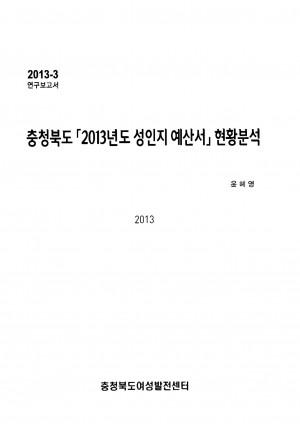 충청북도 2013년 성인지 예산서