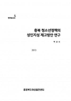 2013 충북 청소년정책의 성인지성 제고방안 연구