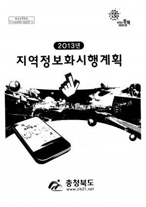 2013 지역정보화시행계획-1